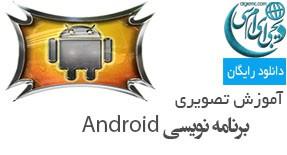 آموزش تصویری برنامه نویسی Android