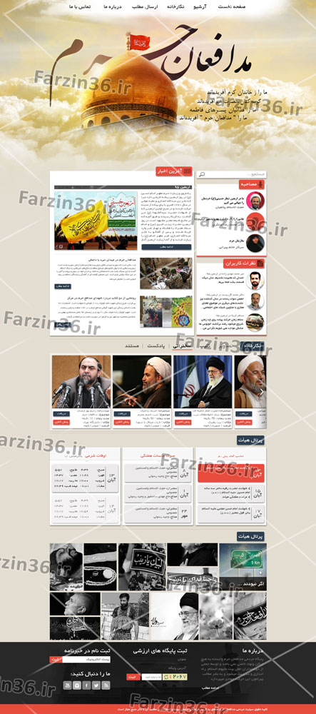 قالب وب سایت مدافعان حرم