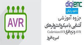 دانلود جزوه آموزشی آشنایی با AVR و نرم افزار کدویژن