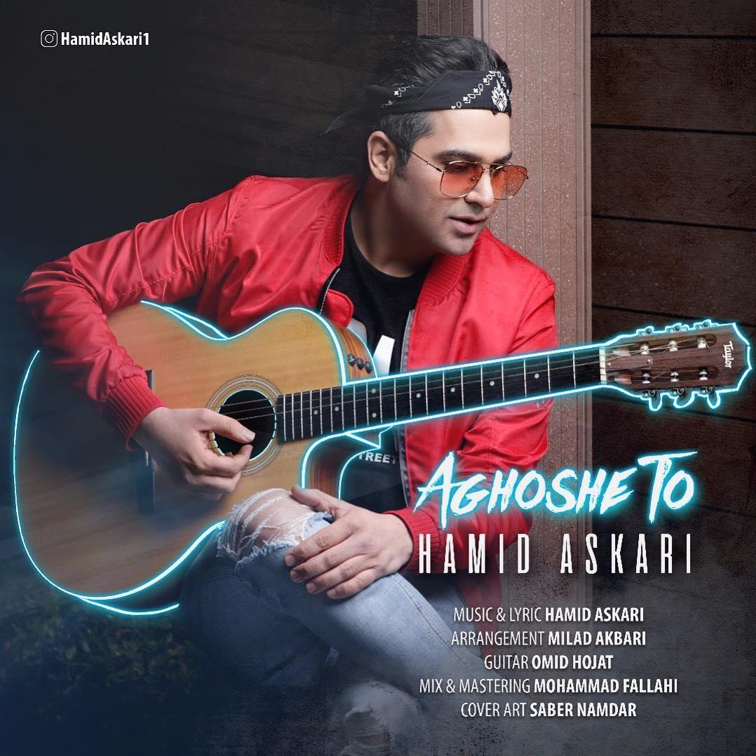 Hamid Askari - Aghooshe To