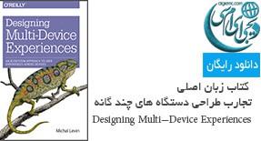 طراحی دستگاه های چندگانه Designing Multi-Device Experiences