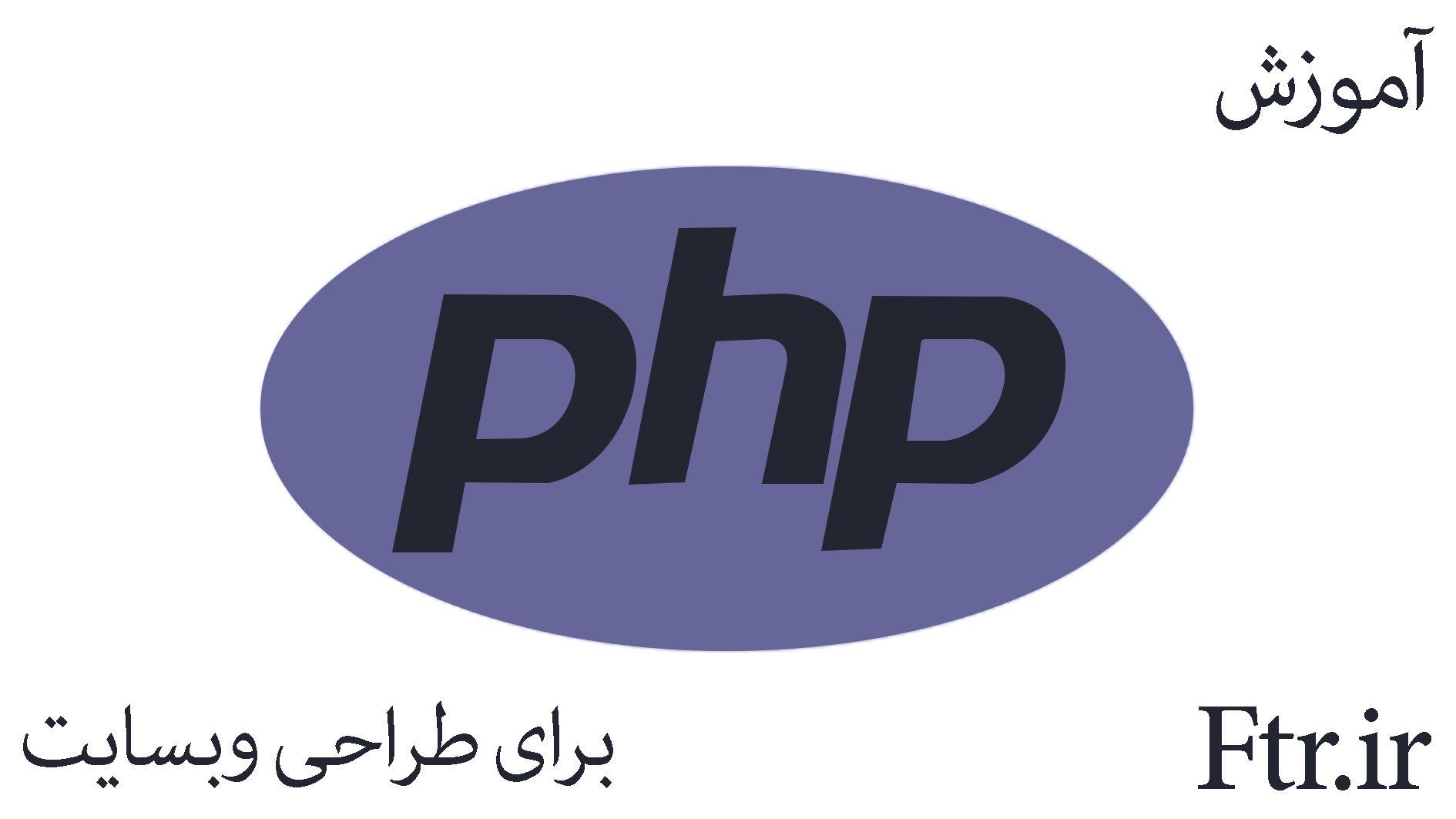 آموزش PHP جلسه هفتم