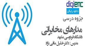 دانلود جزوه درسی مدارهای مخابراتی دانشگاه فردوسی مشهد