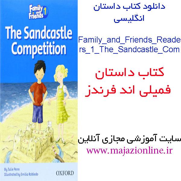 دانلود کتاب داستان انگلیسیFamily_and_Friends_Readers_1_The_Sandcastle فمیلی اندفرندز