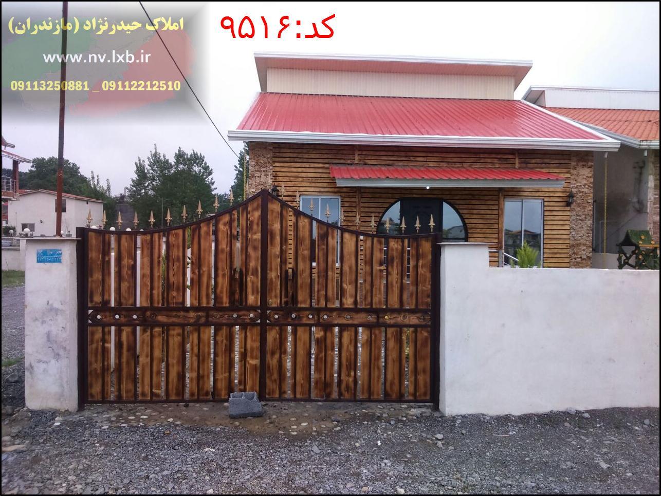 کانال تلگرام فروش ویلا شمال
