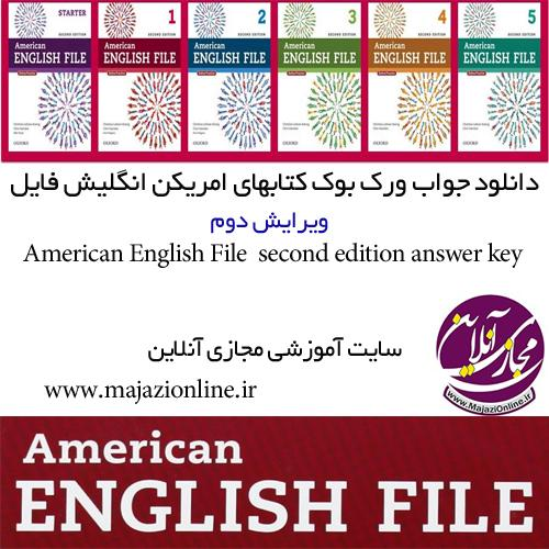 دانلود جواب ورک بوک کتابهای امریکن انگلیش فایل ویرایش دوم American English File second edition answer key