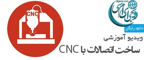 دانلود ویدیو آموزشی ساخت اتصالات با CNC