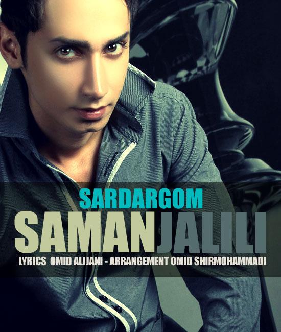 Saman Jalili - Sardar Gom