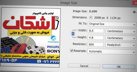 دانلود فایل لایه باز کارت ویزیت فروشگاه لوازم جانبی کامپیوتر