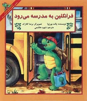 فرانکلین به مدرسه میرود