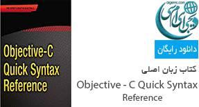 کتاب زبان اصلی Objective C Quick Syntax Reference
