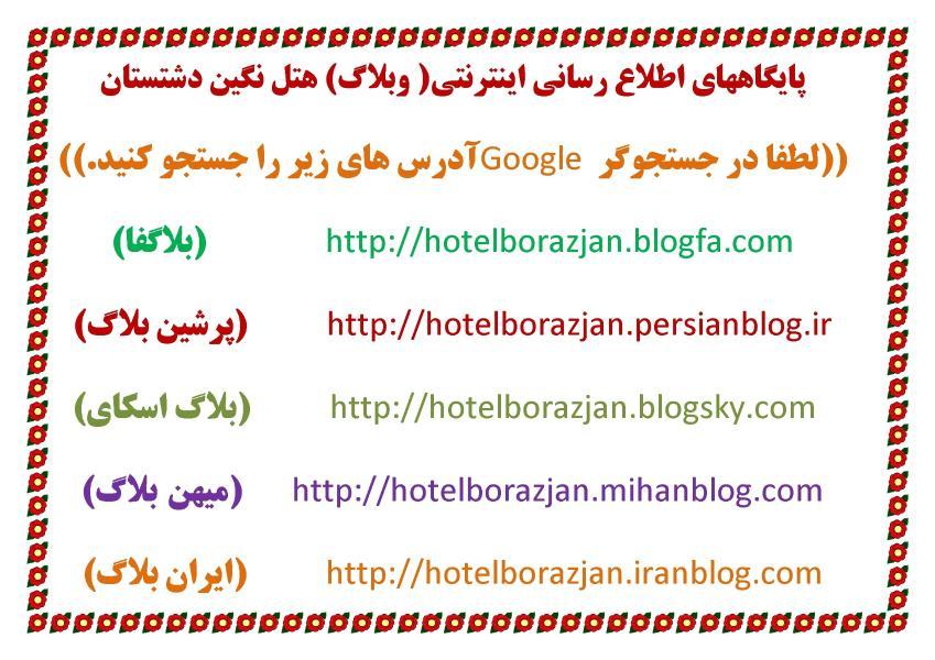 هتل نگین دشتستان برازجان