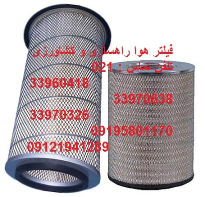 فیلتر هوا بیل مکانیکی 320