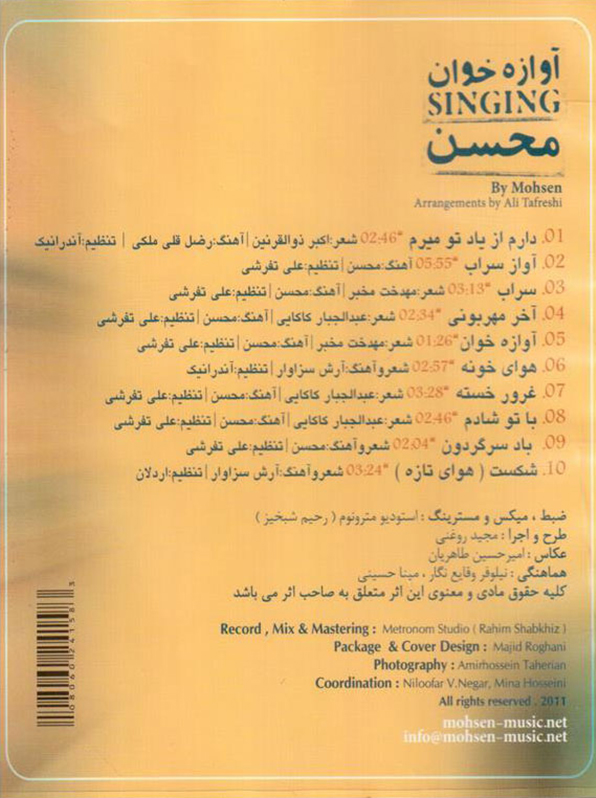 آلبوم آوازه خوان محسن