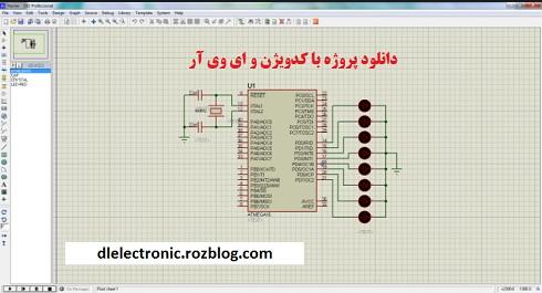 دانلود پروژه های الکترونیک با avr,پروژه های الکترونیک با avr,دانلود پروژه الکترونیک با avr,پروژه با کدویژن و avr,