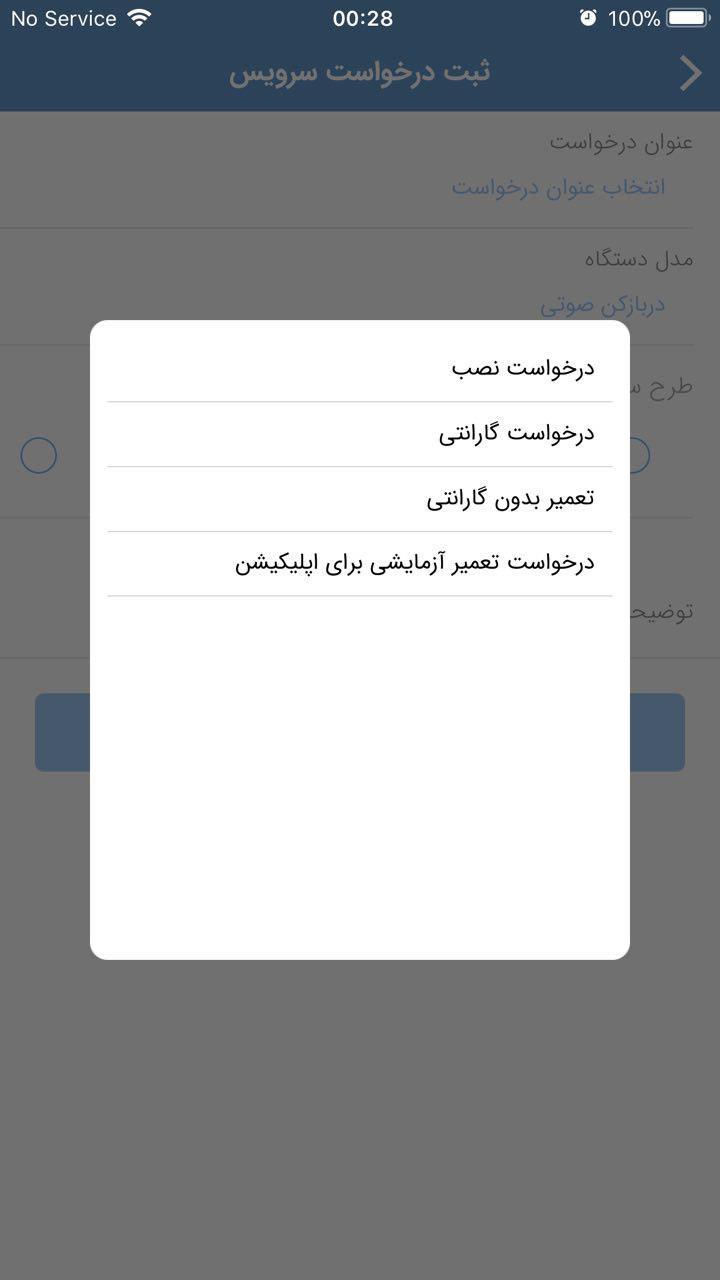 طراحی اپلیکیشن اندروید و ios درخواست خدمات