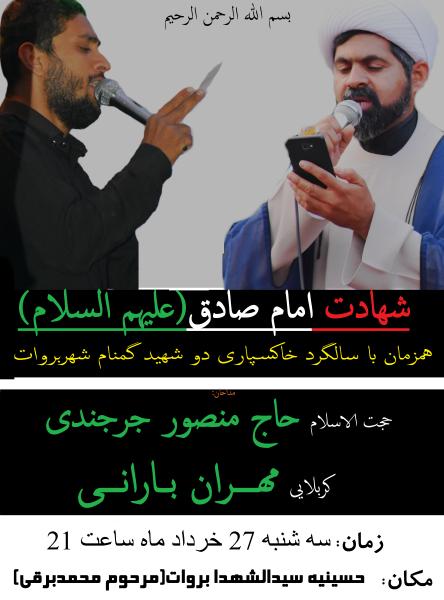 مداحی کربلایی مهران بارانی حجت الاسلام حاج منصور جرجندی