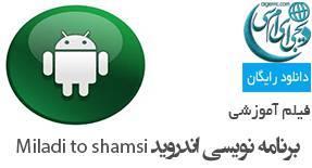 آموزش برنامه نویسی اندروید Miladi to Shamsi