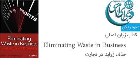 کتاب حذف زواید در تجارت Eliminting Waste in Business