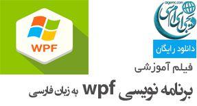 ویدیو آموزشی wpf به زبان فارسی
