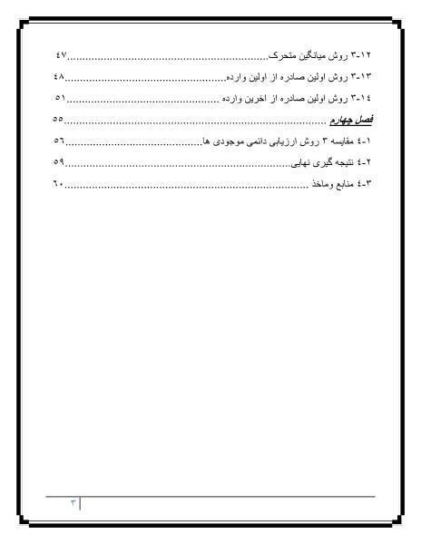 انبار داری حسابداری-03.jpg