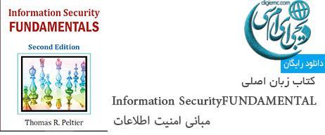 مبانی امنیت اطلاعات Information SecurityFUNDAMENTALS