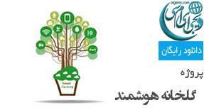 پروژه طراحی و ساخت گلخانه هوشمند