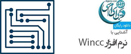 معرفی نرم افزار wincc