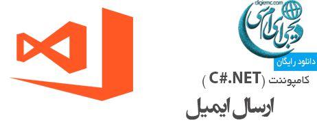 دانلود کامپوننت ارسال ایمیل در C#.NET