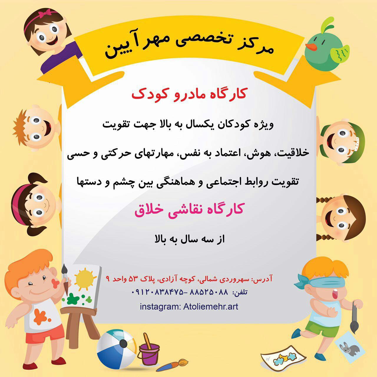 مرکز تخصصی مهر آیین