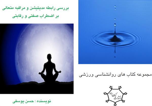 کتاب مراقبه مدیتیشن اضطراب حسن یوسفی