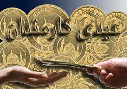 میران عیدی سال ۹۷ کارمندان و بازنشستگان