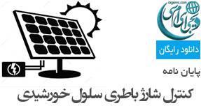 پایان نامه کنترل شارژ باطری سلول خورشیدی