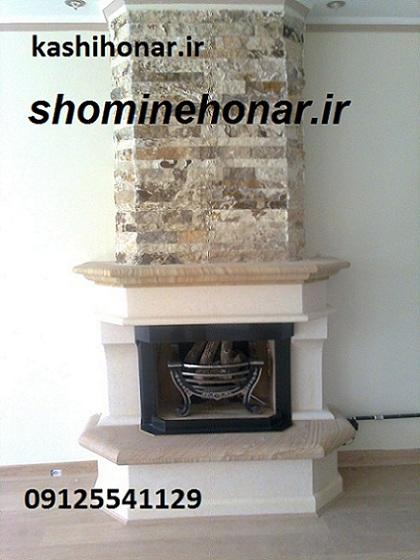 شومینه