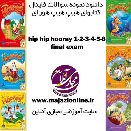 دانلود نمونه سوالات فاینال کتابهای هیپ هیپ هورای hip hip hooray 1-2-3-4-5-6final exam