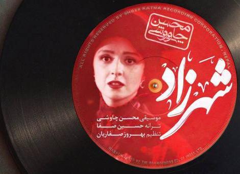 موسیقی فیلم شهرزاد