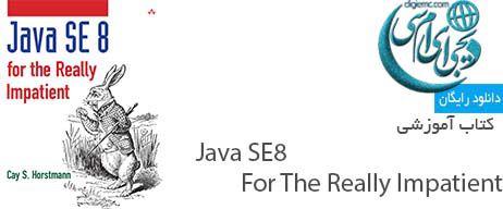 کتاب جاوا Java SE 8 for the Really Impatient