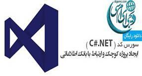 سورس کد ایجاد پروژه کوچک و ارتباط با بانک اطلاعاتی