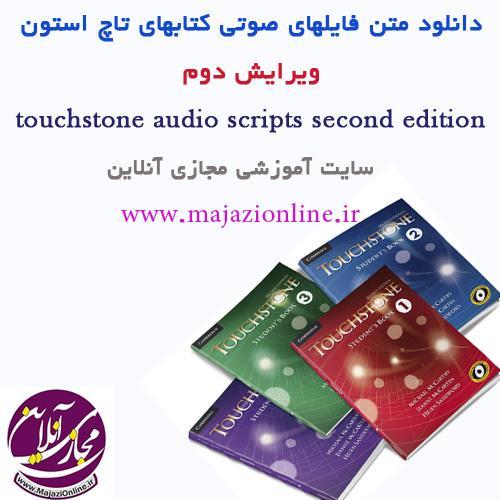 دانلود متن فایلهای صوتی کتابهای تاچ استون ویرایش دومtouchstone audio scripts second edition