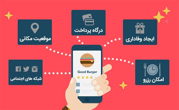 طراحی اپلیکیشن رستوراان