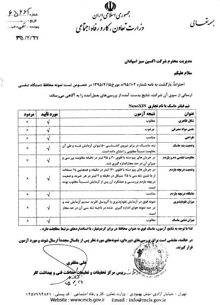 تاییدیه وزارت کار جهت نانوکسین