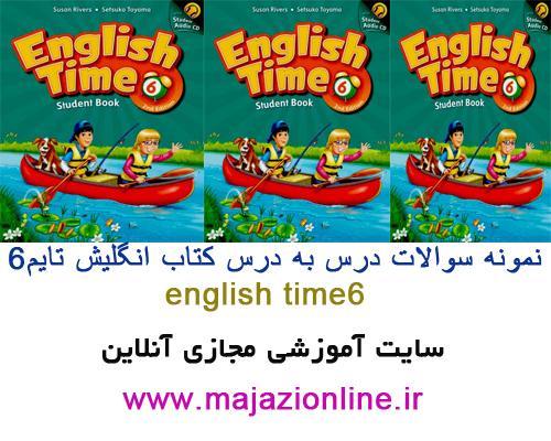 نمونه سوالات درس به درس کتاب انگلیش تایم6-english time6