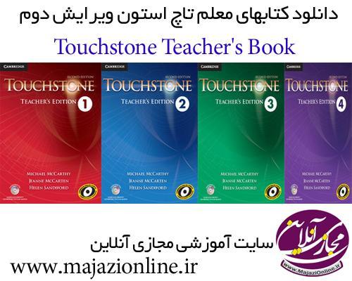 دانلود کتابهای معلم تاچ استون ویرایش دوم Touchstone Teacher's Book second edition