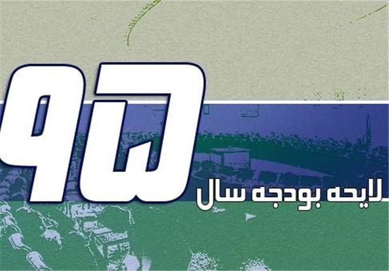 قانون بودجه سال ۱۳۹۵ کل کشور ابلاغ شد(مصوب ۱۷/۲/۱۳۹۵ مجلس شورای اسلامی)