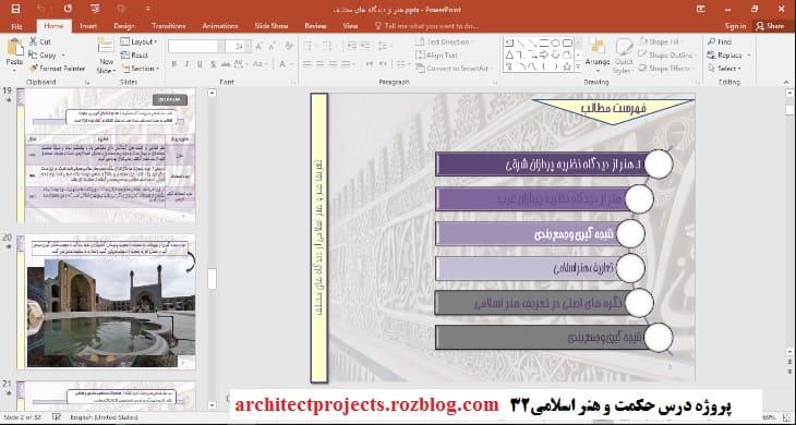 پروژه درس حکمت و هنر اسلامی,پروژه پاورپوینت درس حکمت و هنر اسلامی