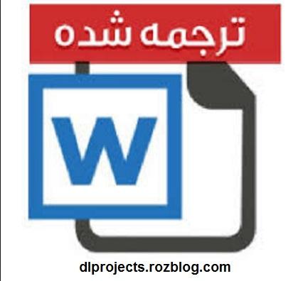 سایت مقالات حسابداری, مقاله حسابداری مدیریت با ترجمه, مقاله لاتین حسابرسی,