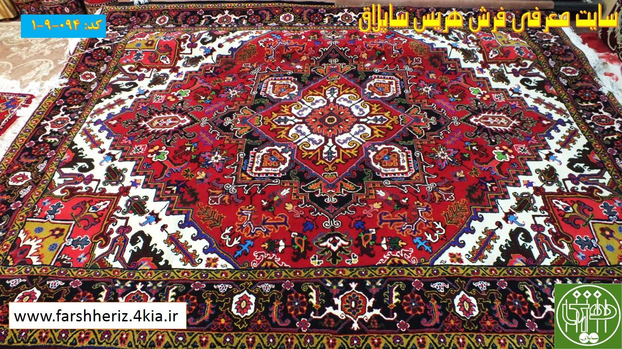 یک تخته فرش هریس 9 متری (094-9-1)