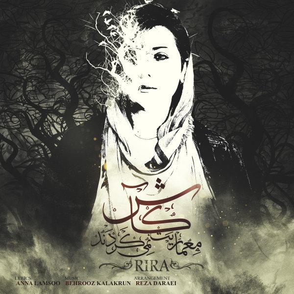 Rira - Kash Memariat Nemikardand