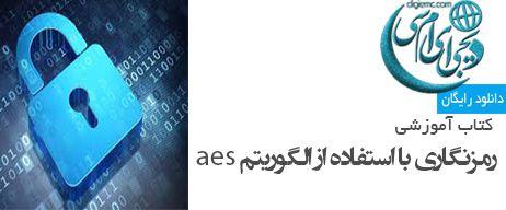 رمزنگاری با استفاده از الگوریتم aes