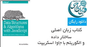 ساختار داده و الگوریتم Data Structures and Algorithms with JavaScript